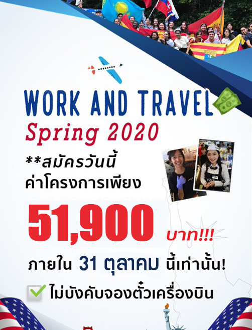 WORK AND TRAVEL SPRING 2020
