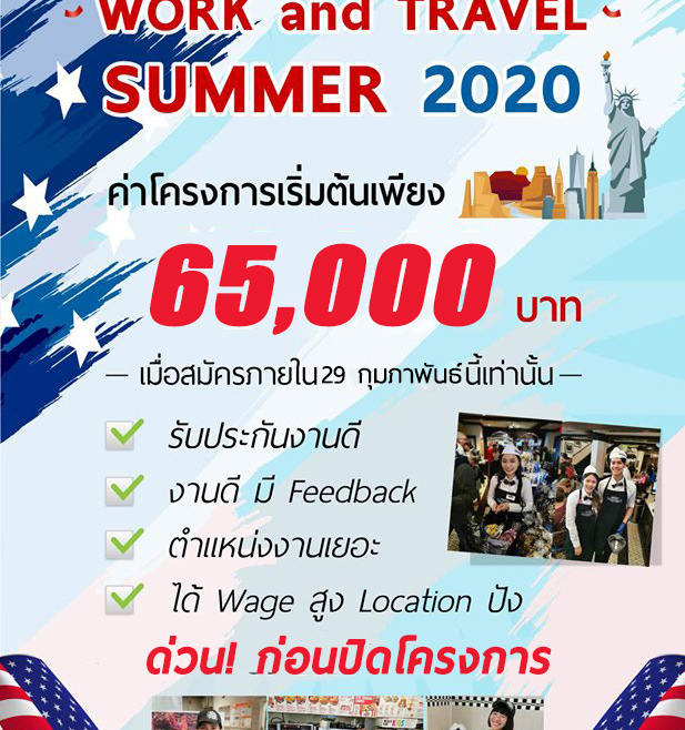 WORK AND TRAVEL SUMMER 2020